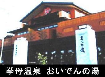 1挙母温泉(外観)-340.jpg