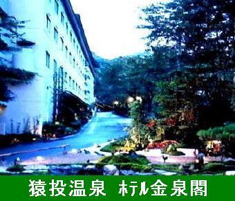 1猿投温泉(外観)-340.jpg