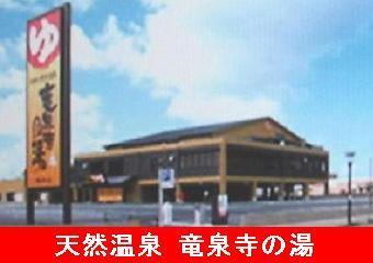 1竜泉寺の湯(外観)-340.jpg