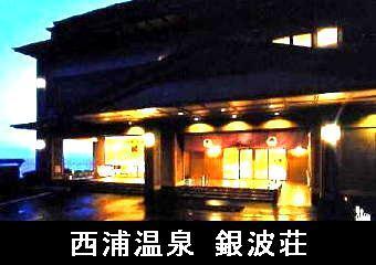 1銀波荘(外観)-340.jpg