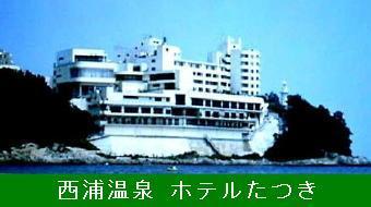 1ホテルたつき(外観)-340.jpg