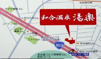 2和合温泉(地図)-340.jpg