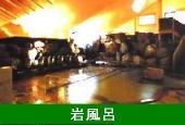 2猿投温泉(内湯)-170.jpg