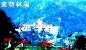 32東勢林場-170.jpg