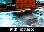 3挙母温泉(電気)-170.jpg