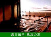 3ホテルたつき(外湯)-170.jpg