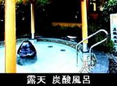 4挙母温泉(炭酸)-170.jpg