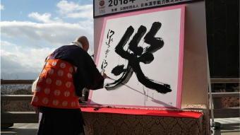 5151-340今年の漢字.jpg