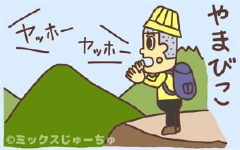 5241-340やまびこ.jpg