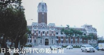 出来事12総督府-340.jpg