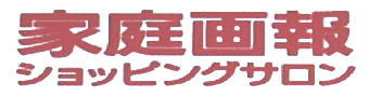 家庭画報ショッピングサロン1紹介-340.jpg