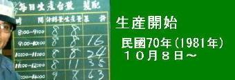 生産開始2(生開)-340.jpg