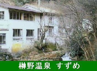 K1榊野温泉すずめ(外観)-340.jpg